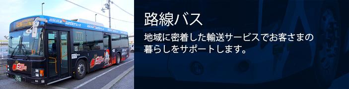 路線バス 地域に密着した輸送サービスでお客さまの暮らしをサポートします。