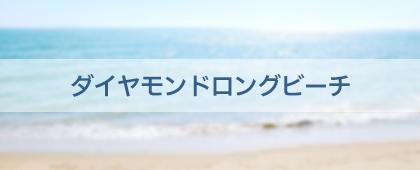"""ダイヤモンドロングビーチ"""""""